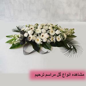 گل ترحیم رومیزی