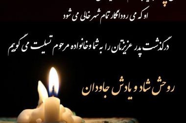 پیام تسلیت فوت پدر Nowruz
